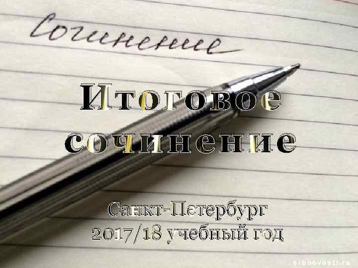 Итоговое сочинение Санкт-Петербург 2017/18 учебный год