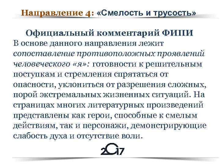 Направление 4: «Смелость и трусость» Официальный комментарий ФИПИ В основе данного направления лежит сопоставление