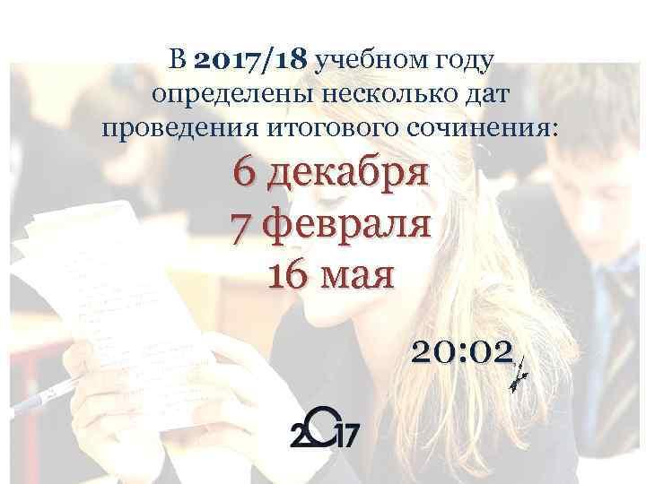 В 2017/18 учебном году определены несколько дат проведения итогового сочинения: 6 декабря 7 февраля