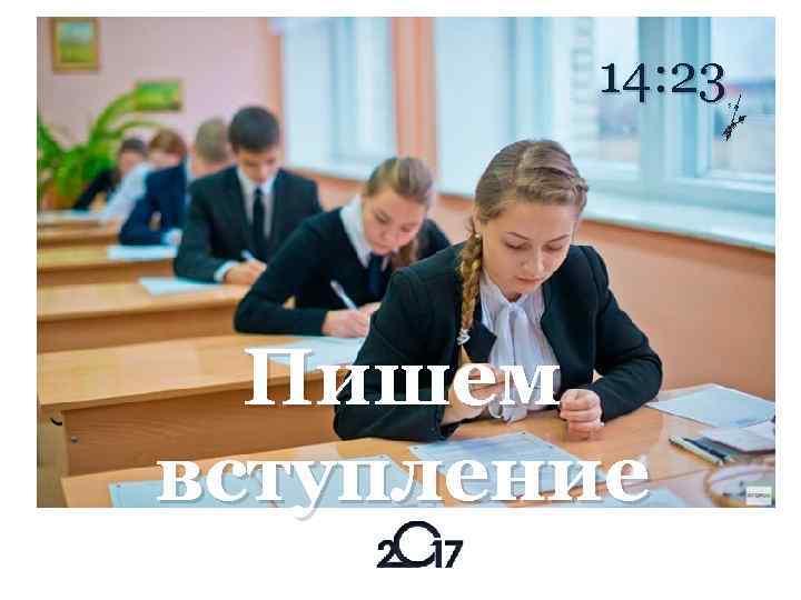14: 23 Пишем вступление