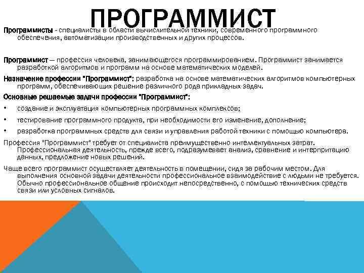 ПРОГРАММИСТ Программисты - специалисты в области вычислительной техники, современного программного обеспечения, автоматизации производственных и