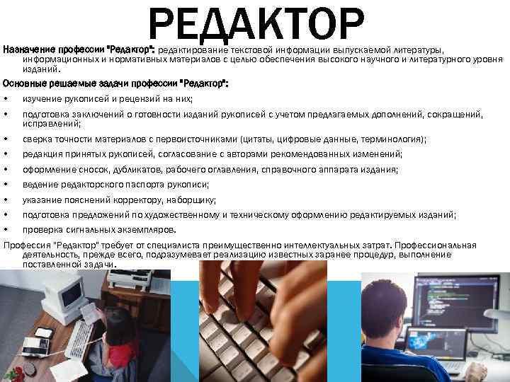 РЕДАКТОР Назначение профессии