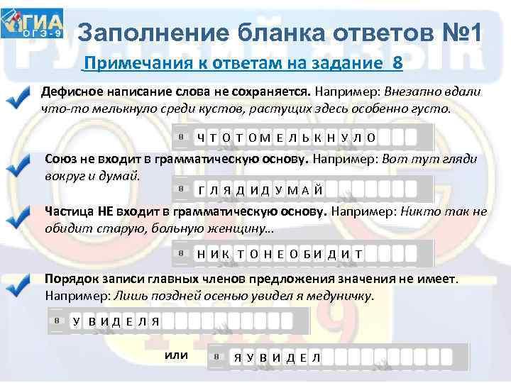 Заполнение бланка ответов № 1 Примечания к ответам на задание 8 Дефисное написание слова