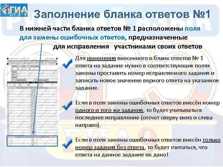 Заполнение бланка ответов № 1 В нижней части бланка ответов № 1 расположены поля