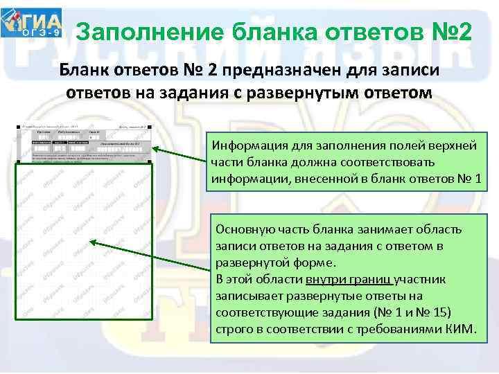 Заполнение бланка ответов № 2 Бланк ответов № 2 предназначен для записи ответов на