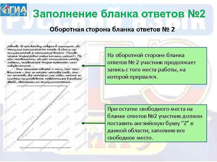 Заполнение бланка ответов № 2 Оборотная сторона бланка ответов № 2 ровстве. Её как
