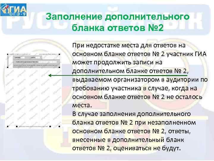 Заполнение дополнительного бланка ответов № 2 При недостатке места для ответов на основном бланке
