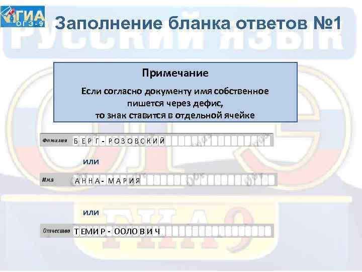 Заполнение бланка ответов № 1 Примечание Если согласно документу имя собственное пишется через дефис,