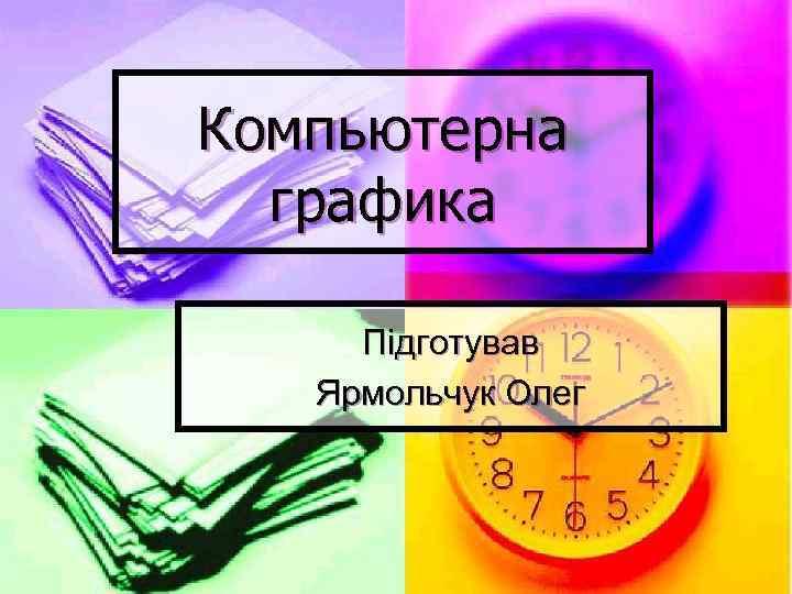 Компьютерна графика Підготував Ярмольчук Олег
