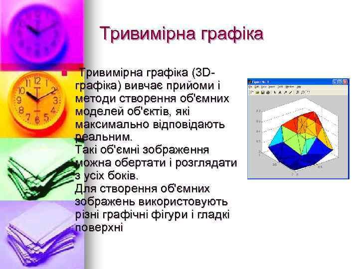 Тривимірна графіка n Тривимірна графіка (3 Dграфіка) вивчає прийоми і методи створення об'ємних моделей