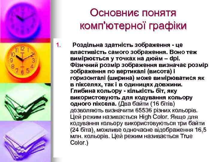 Основниє понятя комп'ютерної графіки 1. Роздільна здатність зображення - це властивість самого зображення. Воно