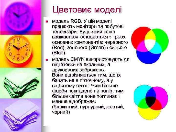 Цветовиє моделі n n модель RGB. У цій моделі працюють монітори та побутові телевізори.