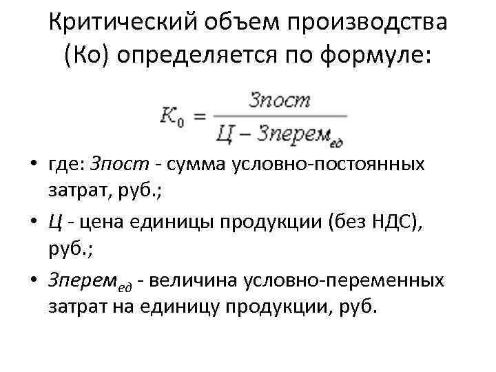 Критический объем производства (Ко) определяется по формуле: • где: Зпост - сумма условно-постоянных затрат,