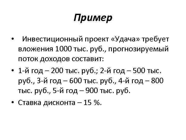 Пример • Инвестиционный проект «Удача» требует вложения 1000 тыс. руб. , прогнозируемый поток доходов