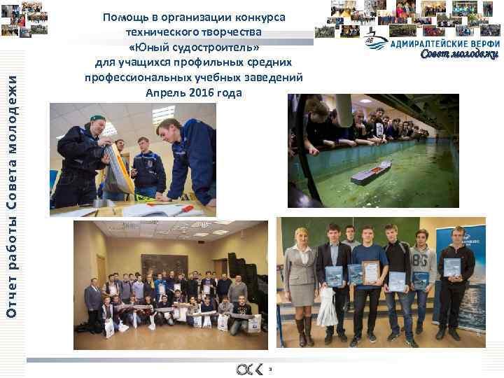 Отчет работы Совета молодежи Помощь в организации конкурса технического творчества «Юный судостроитель» для учащихся