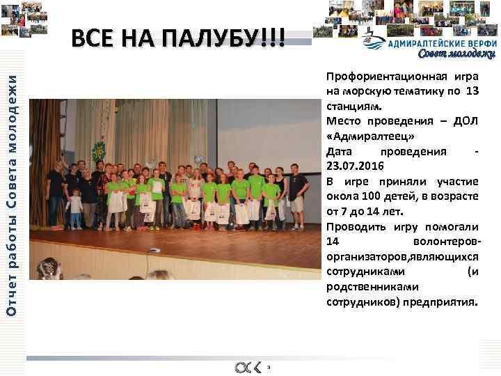 Отчет работы Совета молодежи ВСЕ НА ПАЛУБУ!!! Совет молодежи Профориентационная игра на морскую тематику