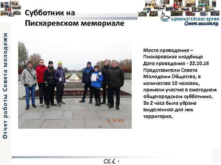 Отчет работы Совета молодежи Субботник на Пискаревском мемориале Совет молодежи Место проведения – Пискаревское