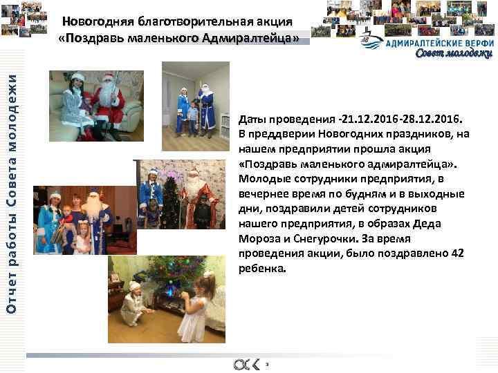 Новогодняя благотворительная акция «Поздравь маленького Адмиралтейца» Отчет работы Совета молодежи Совет молодежи Даты проведения