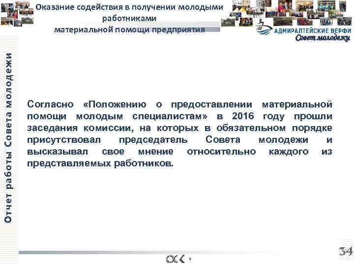 Отчет работы Совета молодежи Оказание содействия в получении молодыми работниками материальной помощи предприятия Совет