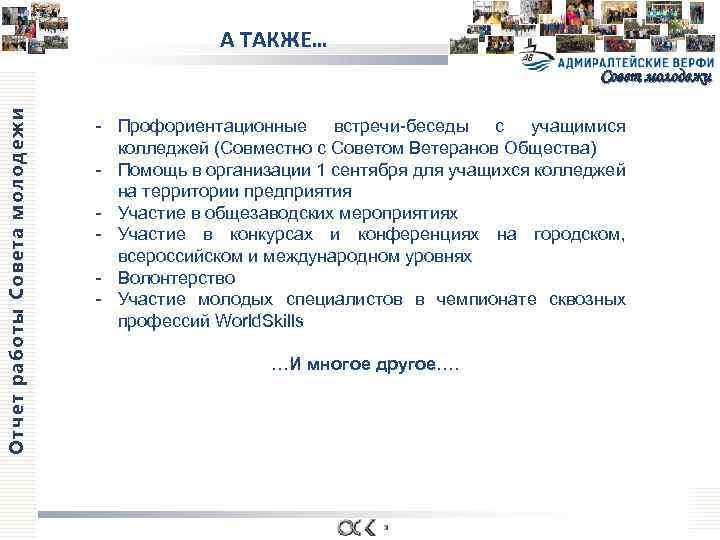 А ТАКЖЕ… Отчет работы Совета молодежи Совет молодежи - Профориентационные встречи-беседы с учащимися колледжей
