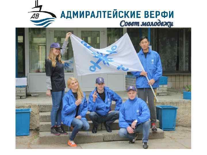 Отчет работы Совета молодежи Совет молодежи