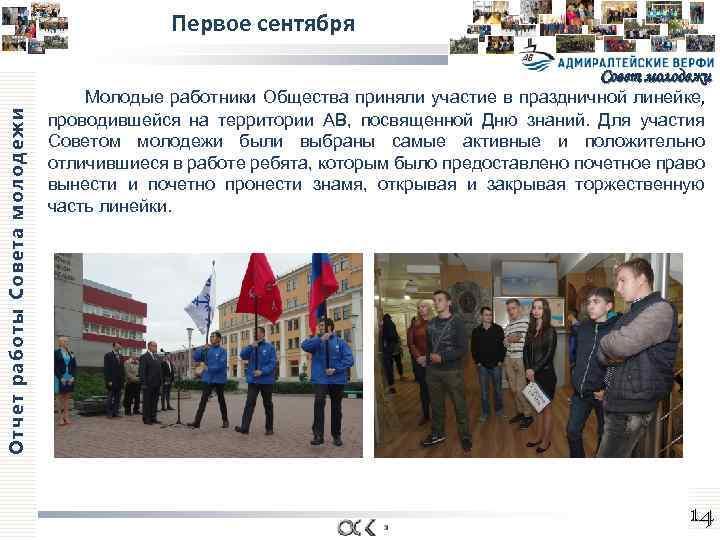 Отчет работы Совета молодежи Первое сентября Совет молодежи Молодые работники Общества приняли участие в