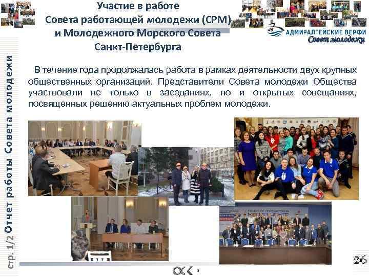 стр. 1/2 Отчет работы Совета молодежи Участие в работе Совета работающей молодежи (СРМ) и