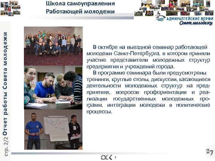 Школа самоуправления Работающей молодежи стр. 2/2 Отчет работы Совета молодежи Совет молодежи В октябре