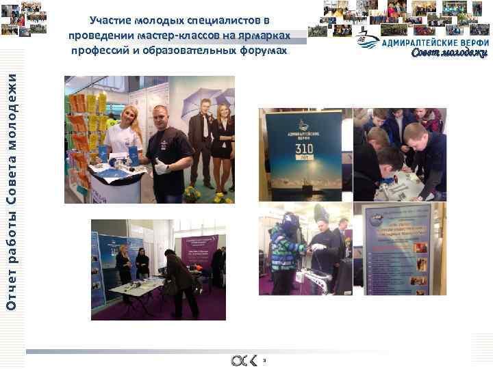 Отчет работы Совета молодежи Участие молодых специалистов в проведении мастер-классов на ярмарках профессий и