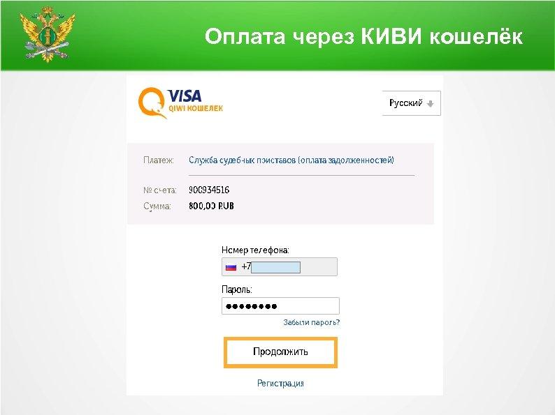 Оплата через КИВИ кошелёк