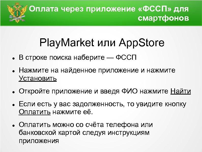 Оплата через приложение «ФССП» для смартфонов Play. Market или App. Store В строке поиска