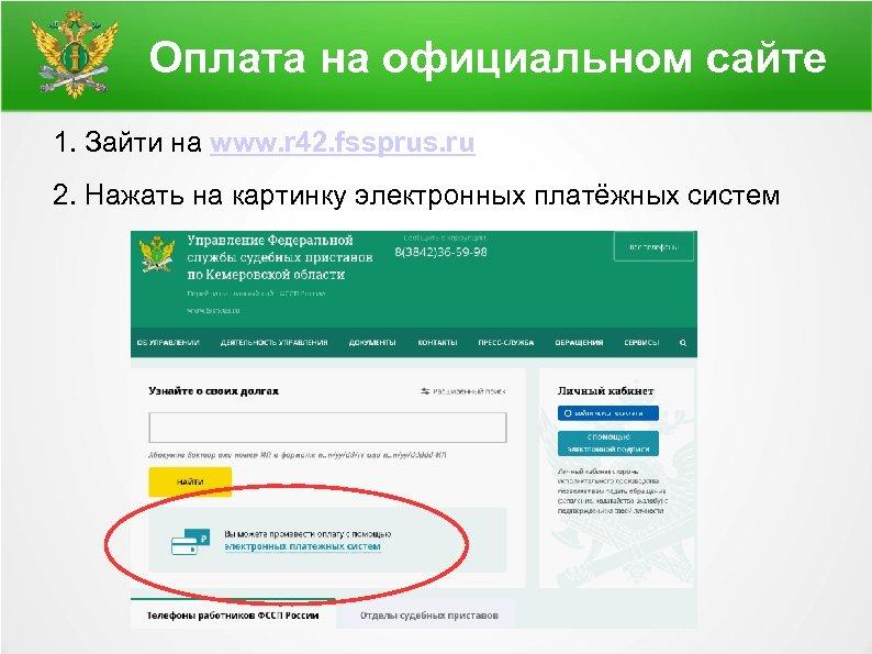 Оплата на официальном сайте 1. Зайти на www. r 42. fssprus. ru 2. Нажать