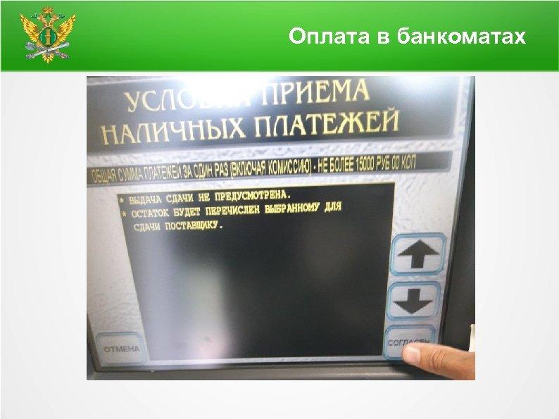 Оплата в банкоматах