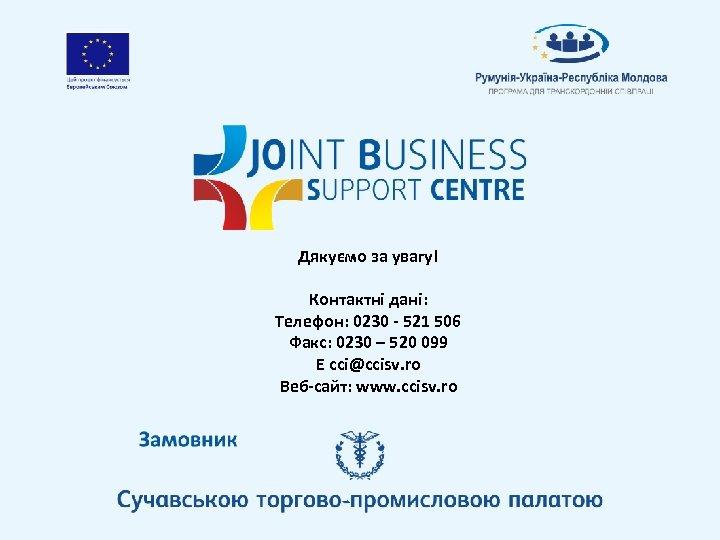 Дякуємо за увагу! Контактні дані: Телефон: 0230 - 521 506 Факс: 0230 – 520
