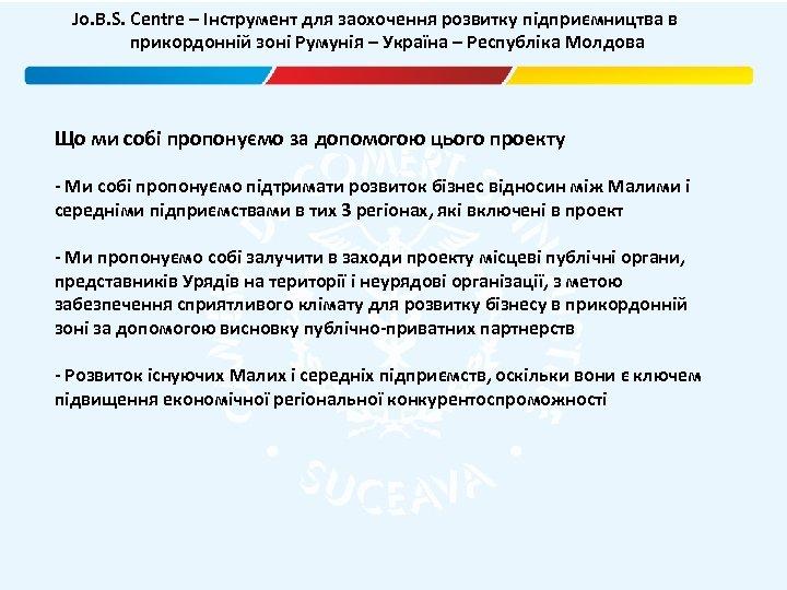 Jo. B. S. Centre – Інструмент для заохочення розвитку підприємництва в прикордонній зоні Румунія