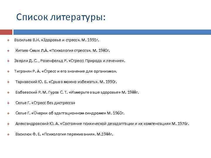 Список литературы: v Васильев В. Н. «Здоровье и стресс» . М. 1991 г. v