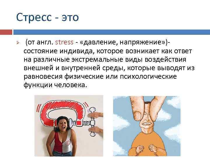 Стресс - это Ø (от англ. stress - «давление, напряжение» )- состояние индивида, которое