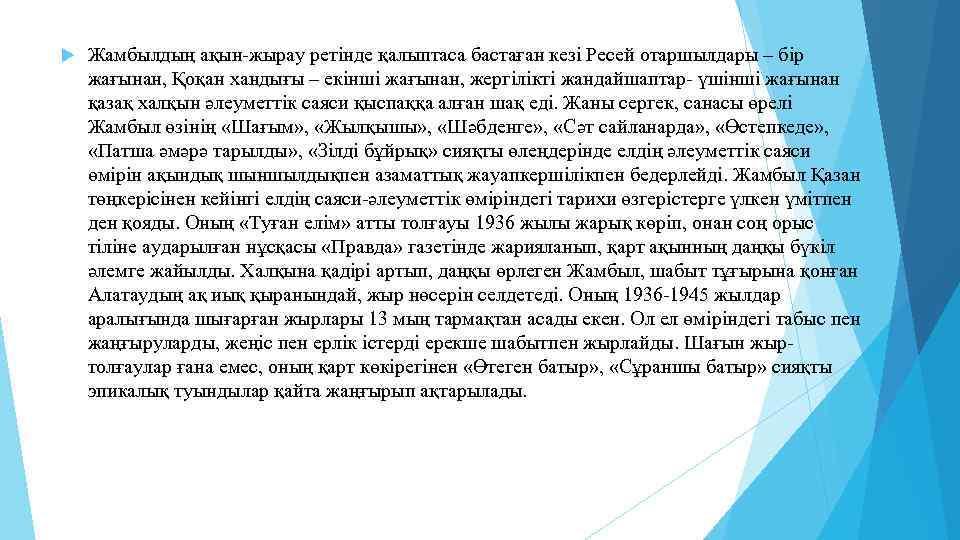 Жамбылдың ақын-жырау ретінде қалыптаса бастаған кезі Ресей отаршылдары – бір жағынан, Қоқан хандығы