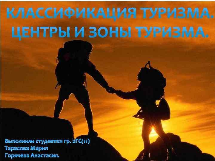 Выполнили студентки гр. 2 ГС(11) Тарасова Мария Горячева Анастасия.