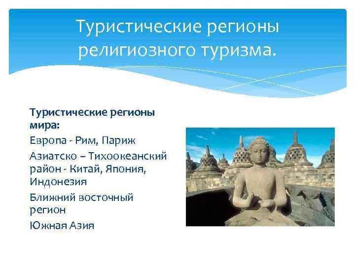 Туристические регионы религиозного туризма. Туристические регионы мира: Европа - Рим, Париж Азиатско – Тихоокеанский