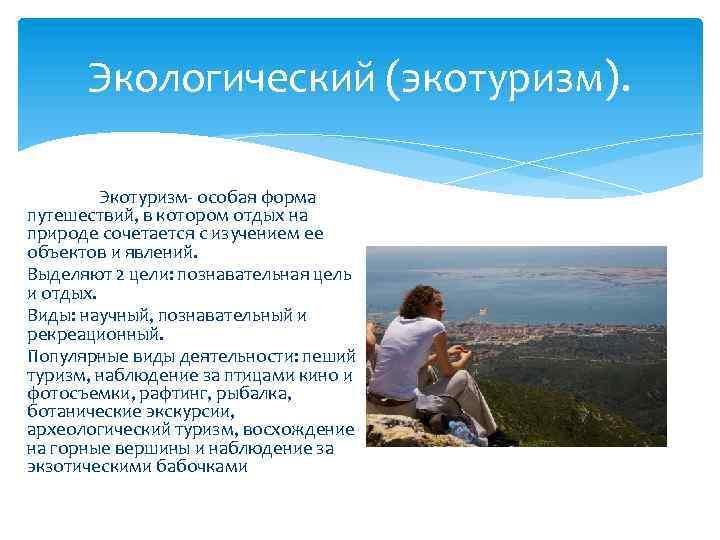 Экологический (экотуризм). Экотуризм- особая форма путешествий, в котором отдых на природе сочетается с изучением