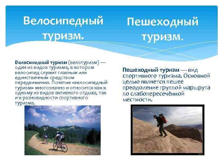 Велосипедный туризм (велотуризм) — один из видов туризма, в котором велосипед служит главным или