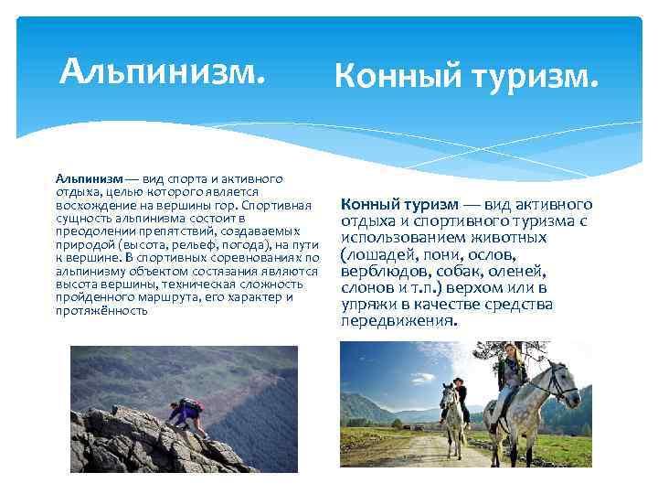 Альпинизм — вид спорта и активного отдыха, целью которого является восхождение на вершины гор.