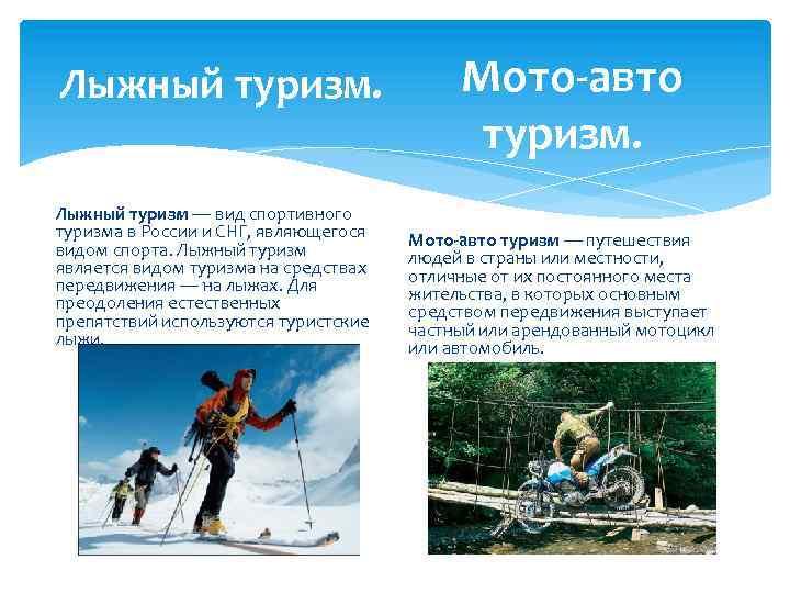 Лыжный туризм. Лыжный туризм — вид спортивного туризма в России и СНГ, являющегося видом