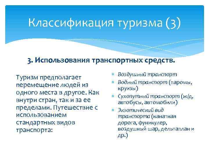 Классификация туризма (3) 3. Использования транспортных средств. Туризм предполагает перемещение людей из одного места