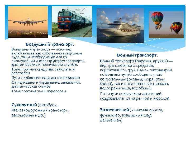 Воздушный транспорт. Воздушный транспорт — понятие, включающее как собственно воздушные суда, так и необходимую