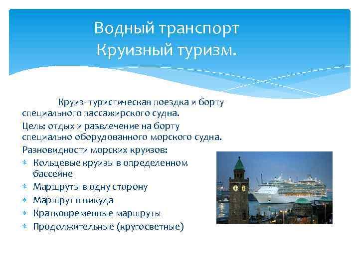 Водный транспорт Круизный туризм. Круиз- туристическая поездка и борту специального пассажирского судна. Цель: отдых