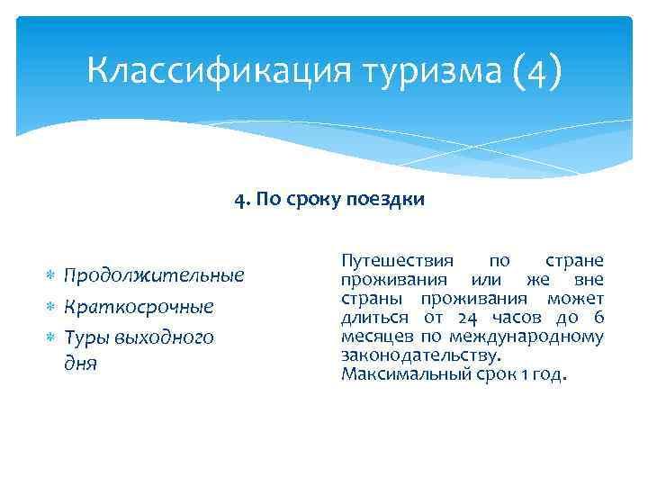 Классификация туризма (4) 4. По сроку поездки Продолжительные Краткосрочные Туры выходного дня Путешествия по