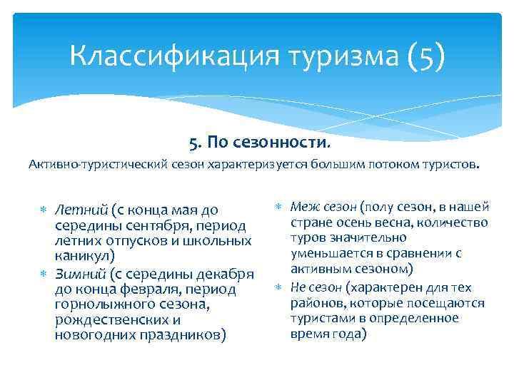 Классификация туризма (5) 5. По сезонности. Активно-туристический сезон характеризуется большим потоком туристов. Летний (с