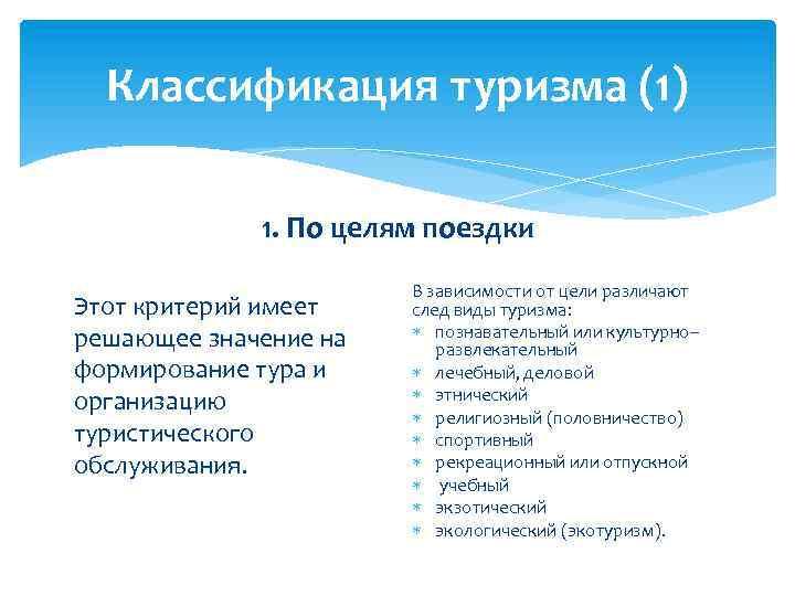 Классификация туризма (1) 1. По целям поездки Этот критерий имеет решающее значение на формирование